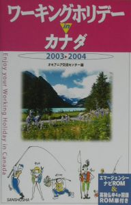ワーキングホリデーinカナダ 2003ー2004