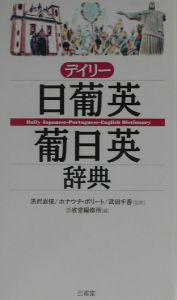 デイリー日葡英・葡日英辞典
