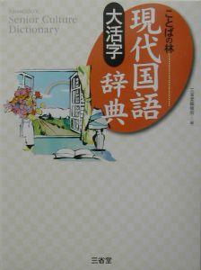 大活字現代国語辞典