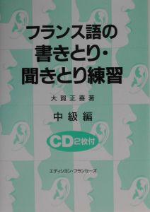 フランス語の書きとり・聞きとり練習 中級編 CD2枚付