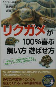 リクガメが100%喜ぶ飼い方遊ばせ方