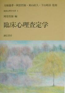 臨床心理査定学 臨床心理学全書2