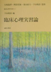 臨床心理学全書 臨床心理実習論 第4巻