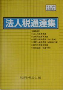 法人税通達集 2003.06