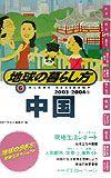 地球の暮らし方 中国 2003~2004