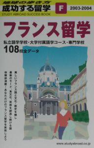 成功する留学 フランス留学 F(2003ー200