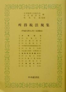 所得税法規集 15.6.1