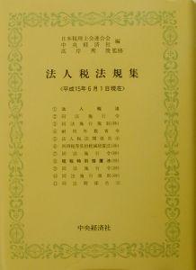 法人税法規集 15.6.1