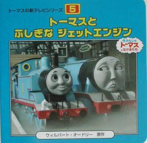 トーマスとふしぎなジェットエンジン