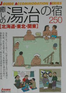 癒しの湯治の宿250北海道・東北・関東 北海道・東北・関東