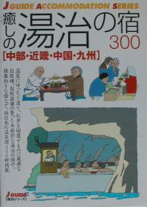 癒しの湯治の宿300 中部・近畿・中国・九州