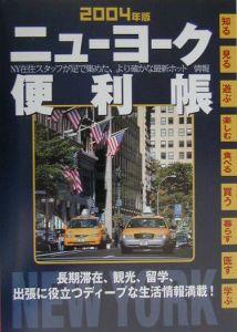 ニューヨーク便利帳 2004年版