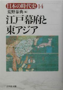 日本の時代史 江戸幕府と東アジア