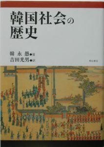 韓国社会の歴史