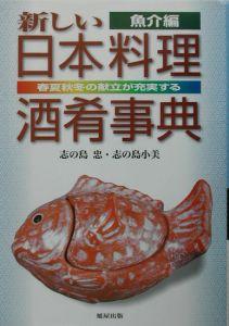新しい日本料理酒肴事典