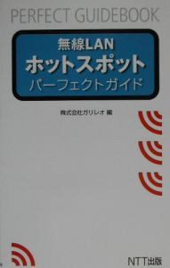 無線LANホットスポットパーフェクトガイド