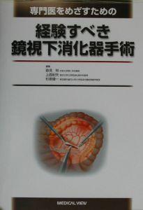 専門医をめざすための経験すべき鏡視下消化器手術