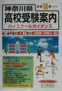 神奈川県高校受験案内 平成16年度入試用