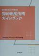 知的財産法務ガイドブック (5)