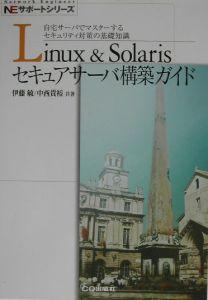 Linux & Solarisセキュアサーバ構築ガイド