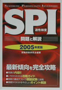 SPI適性検査問題と解説 2005