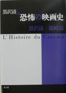 『黒沢清の恐怖の映画史』黒沢清