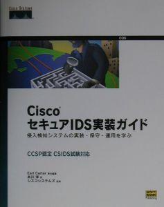 CiscoセキュアIDS実装ガイド