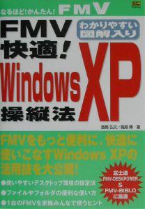 FMV快適! Windows XP操縦法