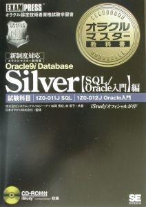 オラクルマスター教科書Silver Oracle 9i
