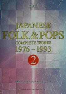 日本のフォーク&ポップス全集