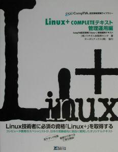 Linux+ completeテキスト 管理運用編