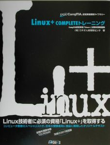Linux+ completeトレーニング