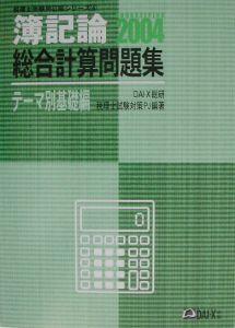 税理士受験用征服シリーズ 簿記論総合計算問題集 2004