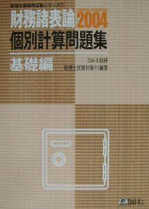 税理士受験用征服シリーズ 財務諸表論個別計算問題集 基礎編 2004