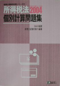 税理士受験用征服シリーズ 所得税法個別計算問題集 2004