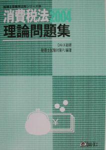 税理士受験用征服シリーズ 消費税法理論問題集 2004