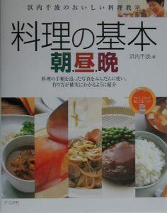 料理の基本朝.昼.晩