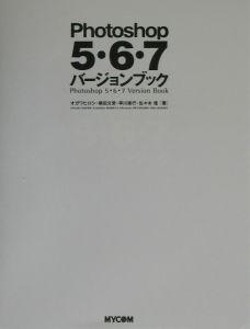 Photoshop5・6・7バージョンブック