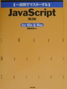 一週間でマスターするJavaScript