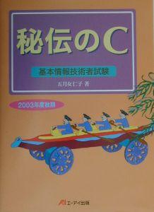 『秘伝のC 2003秋季』五月女仁子
