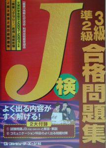 J検3級準2級合格問題集 2003-2004