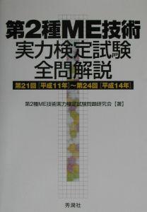『第2種ME技術実力検定試験全問解説』第2種ME技術実力検定試験問題研究会