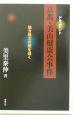 京都・美山健康会事件 地方権力の闇を暴く