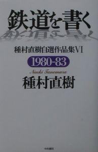 鉄道を書く 6(1980-83)