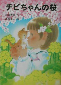 『チビちゃんの桜』高橋貞二