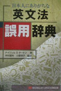 日本人にありがちな英文法誤用辞典