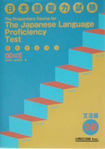 CD付日本語能力試験2級 文法編