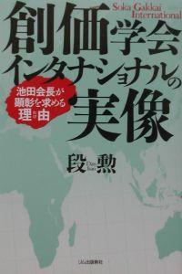 段勲 | おすすめの新刊小説や漫...