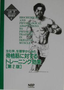 生化学、生理学からみた骨格筋に対するトレーニング効果