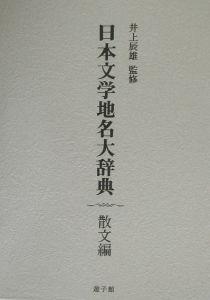 日本文学地名大辞典 散文編
